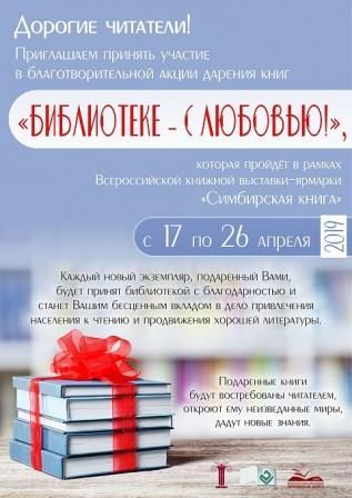 """Акция """"Библиотеке – с любовью!"""" @ Дворец книги (пер. Карамзина, 3/2)"""