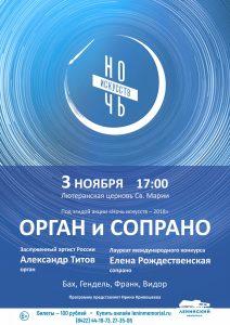 Вечер органной музыки @ Ленинский мемориал ( пл. 100-летия со дня рождения В. И. Ленина, 1)