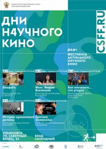 ФАНК: месяц научного кино в УлГТУ @ УлГТУ (Северный Венец, 32 )