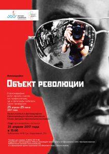 Старт второго фотомарафона «Объект революции» @ Библиотека №18 (ул. Корунковой, д. 25)