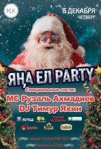 """Вечеринка """"ЯҢА ЕЛ PARTY"""" @ MOLOKO (Переулок молочный 5а)"""
