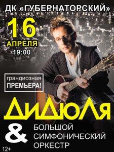 Концерт мультиинструменталиста Дидюля @ Дворец «Губернаторский»