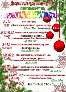 Новогодние представления у елки в ДК имени 1 Мая @ ДК имени 1 мая(ул. Ленинградская, 4)