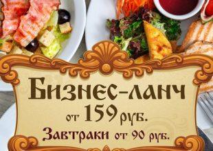 """Ресторан """"Добрые традиции"""". От 159р"""