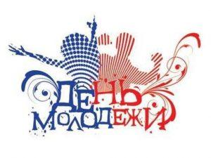 Поздравление жителей региона с Днем молодёжи @ Площадь Ленина
