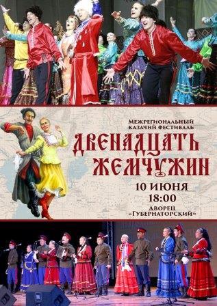 Гала-концерт  участников фестиваля «Двенадцать жемчужин» @ Губернаторский дворец культуры (ул. Дворцовая, 2)