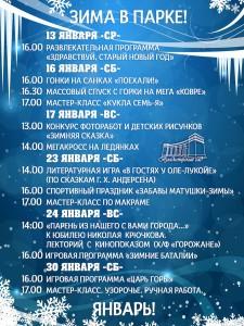Развлекательная программа «Здравствуй, Старый Новый год» @ Владимирский сад