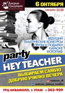 Вечеринка «HEY TEACHER!» в Аквамолле @ ТРЦ «Аквамолл» ( Московское шоссе 108)