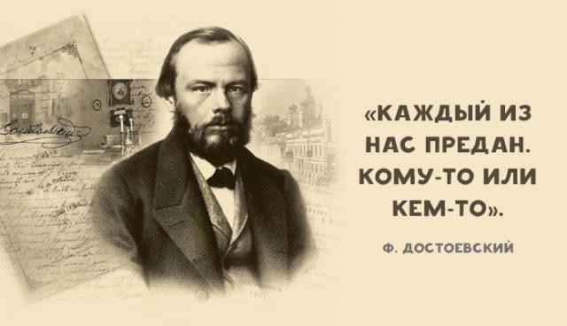 День с Достоевским во Дворце книги @ Дворец книги