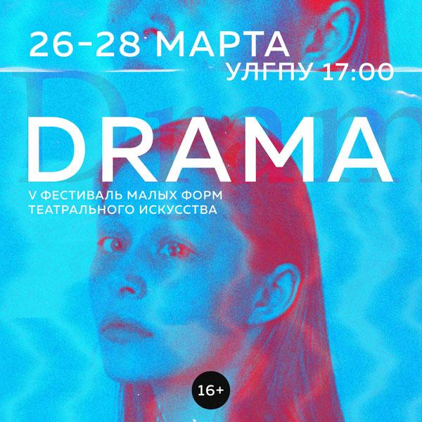 V Театральный фестиваль «DRAMA»