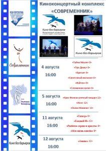 Кинопоказы Международного фестиваля «Кино без барьеров» @ ККК «Современник» (ул. Луначарского, д. 2А)