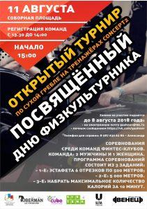 Открытый турнир по сухой гребле @ Соборная площадь