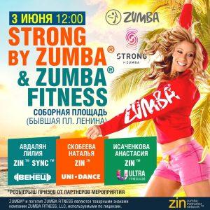 ZUMBA SUMMERPARTY @ Соборная площадь
