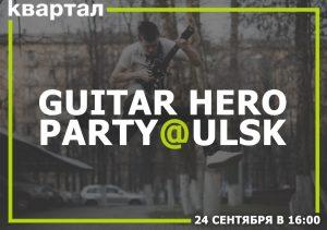 """Музыкальная вечеринка """"Guitar Hero party@ulsk"""" @ Креативное пространство """"Квартал"""" (ул. Ленина, д. 78)"""