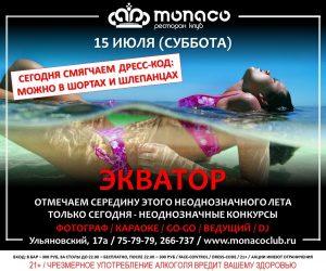"""Вечеринка """"Экватор"""" @ Ресторан-клуб """"MONACO"""" (Ульяновский 17А)"""