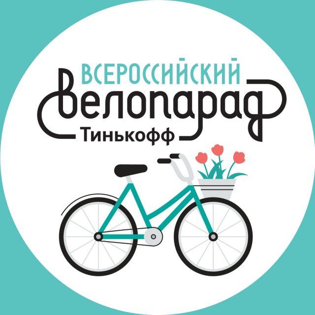 Ульяновский ВелоДень Тинькофф