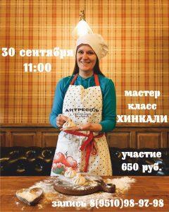 Мастер-класс по приготовлению хинкали @ Грузинский ресторан Антресоль (ул. Гончарова, д. 13)