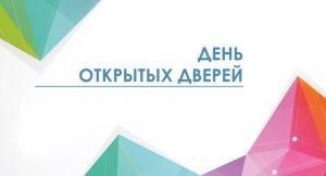 День открытых дверей для НКО @ Агентство по развитию человеческого потенциала(ул. Кузнецова, д. 5а), Министерство физической культуры и спорта (ул. Минаева, д. 50)