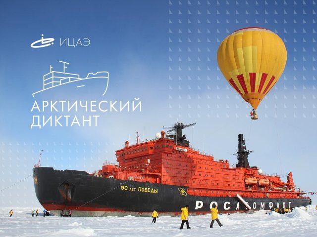 """Акция """"Арктический диктант"""" @ Информационный центр по атомной энергии (Карамзина переулок, 3)"""