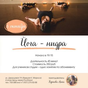 Йога-нидра  тематический мастер-класс @  Традиция центр йоги (ул. Дворцовая, 7а)