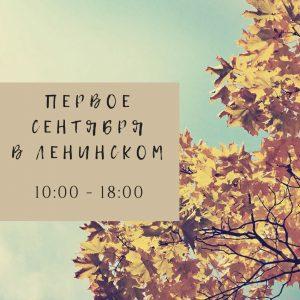 День открытых дверей в Ленинском мемориале @ Ленинский мемориал (пл. Ленина, 1)