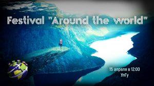 Фестиваль «AROUND THE WORLD» («Вокруг света») @ Второй корпус Ульяновского государственного университета (Набережная реки Свияги, д. 40)