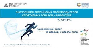 Выставка «Современный спорт. Инновации и перспективы» @ Волга-Спорт-Арена | Дворец Спорта |Октябрьская улица, 26Б