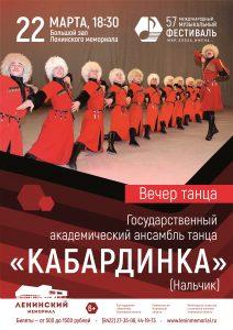 """Вечер танца: Ансамбль """"Кабардинка"""" @ Ленинский Мемориал"""