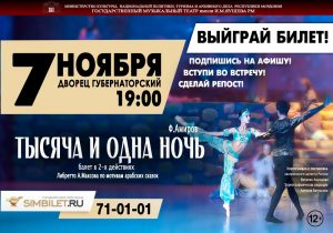 """Балет """"Тысяча и одна ночь"""" @ ДК """"Губернаторский"""""""