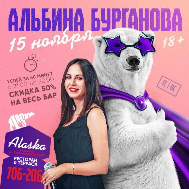Концерт Алины Бургановой в Аляске @ Аляска
