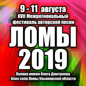 Ломы 2019, XVII межрегиональный фестиваль авторской песни @ пос. Ломы Ульяновский район, пос. Ломы