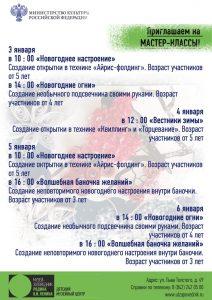 Мастер-классы в Детском музейном центре @ деский музейный центр ( ул.Льва Толстого 49)