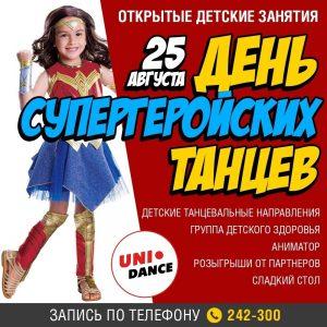День супергеройских танцев @ Uni-Dance центр танца, фитнеса и йоги ул. Дворцовая, 4а