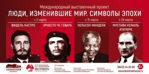 Кастро, Шнитке и другие: выставки 57 фестиваля «Мир, Эпоха, Имена…»