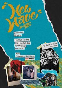 """Танцевальный фестиваль """"NEW WAVE BATTLE"""""""