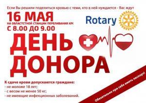 День донора @ Ульяновская областная станция переливания крови (Ул. 3-го Интернационала, д 13/96)