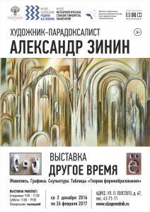 Персональная выставка художника-парадоксалиста Александра Зинина «Другое время» @  Выставочный зал музея «Метеорологическая станция Симбирска» (ул. Л.Толстого, д. 67)