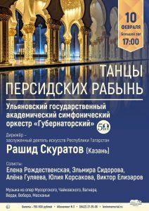 """Концерт """"Танцы персидских рабынь"""" @ БЗЛМ"""