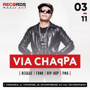 Концерт группы Via Chappa @ «Records Music Pub» (ул. Гончарова, 48)