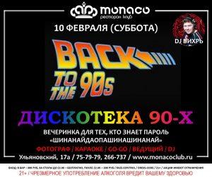 "Вечеринка ""Дискотека 90-х"" @ Ресторан-клуб ""MONACO"" (Пр-т. Ульяновский, д. 17А)"