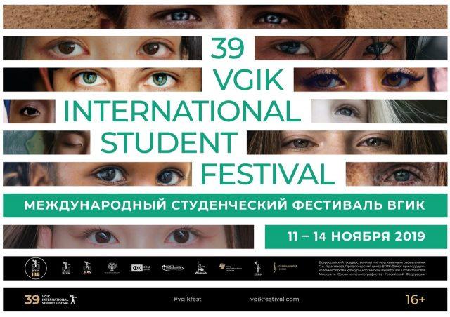 Международный студенческий фестиваль ВГИК в Квартале @ Квартал