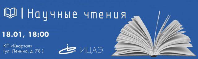 «Научные чтения» в Квартале @ Квартал (ул.Ленина, 78)