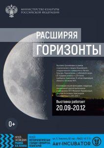 Выставка астрофотографий «Расширяя горизонты» @ Метеорологическая станция Симбирска (ул. Льва Толстого, 67)