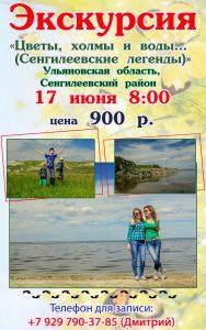"""Экскурсия """"Цветы, холмы и воды... (Сенгилеевские легенды)"""" @ Ульяновская область, Сенгилеевский район"""