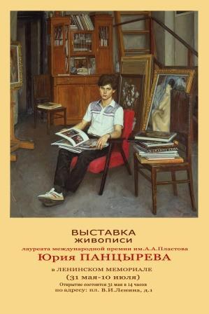 Персональная выставка Юрия Панцырева @ Ленинский мемориал ( пл. 100-летия со дня рождения В. И. Ленина, 1)