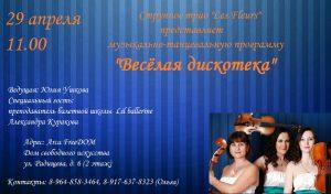 """Музыкально-познавательная программа """"Веселая дискотека"""" @ Arca FreeDOM, (ул. Радищева, д. 6)"""