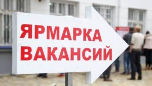 Городская ярмарка вакансий @ Ленинский мемориал ( пл. 100-летия со дня рождения В. И. Ленина, 1)