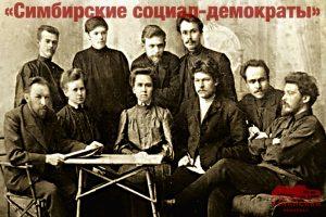 Лекция «Симбирские социал-демократы» @ Ленинский мемориал ( пл. 100-летия со дня рождения В. И. Ленина, 1)