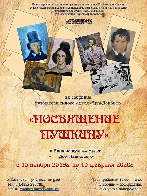 Выставка «Посвящение Пушкину» @ Дом-музей Языковых (ул. Спасская, 22)