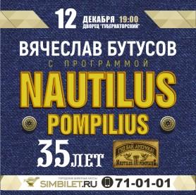 """Концерт NAUTILUS POMPILIUS @ ДК """"Губернаторский"""""""